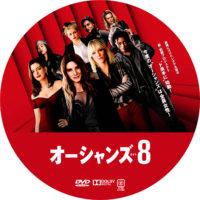 オーシャンズ8 ラベル 01 DVD
