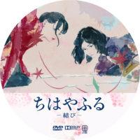 ちはやふる -結び- ラベル 02 DVD