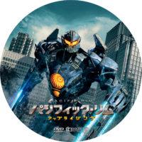 パシフィック・リム:アップライジング ラベル 01 DVD
