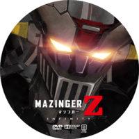 劇場版 マジンガーZ/INFINITY ラベル 01 DVD