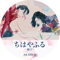 ちはやふる -結び- ラベル 02 Blu-ray