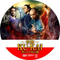 空海 KU-KAI 美しき王妃の謎 ラベル 01 DVD
