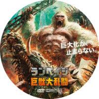 ランペイジ 巨獣大乱闘 ラベル 02 DVD