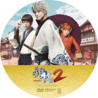銀魂2 掟は破るためにこそある ラベル 01 DVD