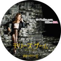 モリーズ・ゲーム ラベル 02 DVD