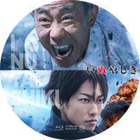 いぬやしき ラベル 01 Blu-ray
