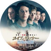 メイズ・ランナー 最期の迷宮 ラベル 01 DVD