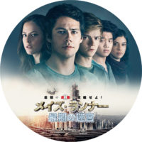 メイズ・ランナー 最期の迷宮 ラベル 01 Blu-ray