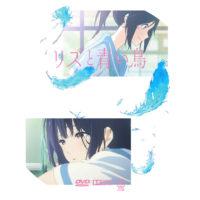 リズと青い鳥 ラベル 03 DVD