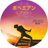 ボヘミアン・ラプソディ ラベル 01 DVD