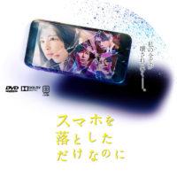 スマホを落としただけなのに ラベル 01 DVD