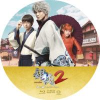銀魂2 掟は破るためにこそある ラベル 01 Blu-ray