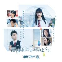 恋は雨上がりのように ラベル 01 DVD