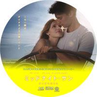 ミッドナイト・サン-タイヨウのうた ラベル 01 Blu-ray