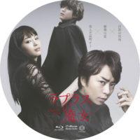 ラプラスの魔女 ラベル 02 Blu-ray