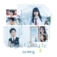 恋は雨上がりのように ラベル 01 Blu-ray