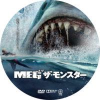 MEG ザ・モンスター ラベル 02 DVD