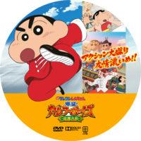 映画クレヨンしんちゃん 爆盛!カンフーボーイズ 拉麺大乱 02 DVD