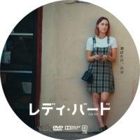 レディ・バード ラベル 02 DVD
