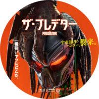 ザ・プレデター ラベル 01 Blu-ray