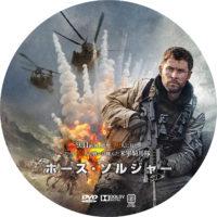 ホース・ソルジャー ラベル 02 DVD