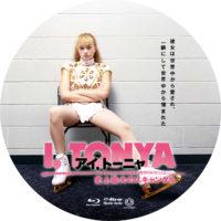 アイ,トーニャ-史上最大のスキャンダル ラベル 01 Blu-ray