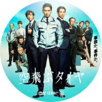 空飛ぶタイヤ ラベル 01 DVD