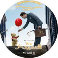 プーと大人になった僕 ラベル 01 Blu-ray