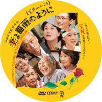 妻よ薔薇のように-家族はつらいよIII ラベル 01 DVD