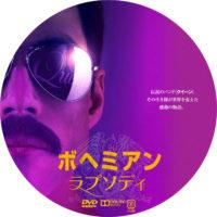 ボヘミアン・ラプソディ ラベル 02 DVD