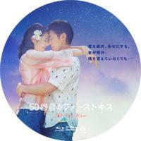50回目のファーストキス ラベル 02 Blu-ray