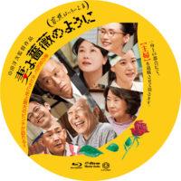 妻よ薔薇のように-家族はつらいよIII ラベル 01 Blu-ray