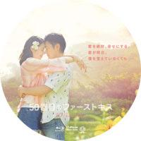 50回目のファーストキス ラベル 01 Blu-ray