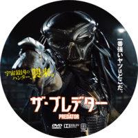 ザ・プレデター ラベル 03 DVD