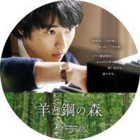 羊と鋼の森 ラベル 01 Blu-ray
