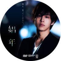 娼年 ラベル 01 DVD