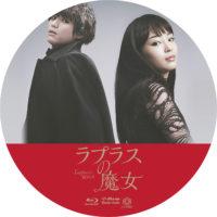 ラプラスの魔女 ラベル 03 Blu-ray