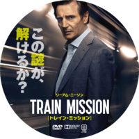 トレイン・ミッション ラベル 01 DVD