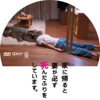家に帰ると妻が必ず死んだふりをしています。 ラベル 02 DVD
