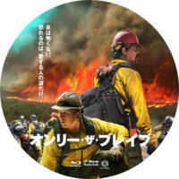 オンリー・ザ・ブレイブ ラベル 01 Blu-ray