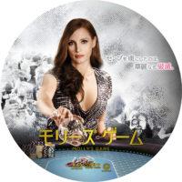 モリーズ・ゲーム ラベル 01 Blu-ray