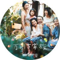 万引き家族 ラベル 01 DVD