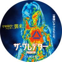 ザ・プレデター ラベル 02 Blu-ray