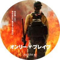 オンリー・ザ・ブレイブ ラベル 02 Blu-ray
