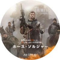 ホース・ソルジャー ラベル 01 Blu-ray