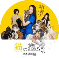 猫は抱くもの ラベル 01 Blu-ray