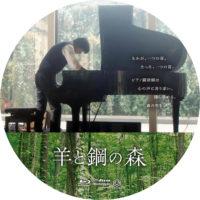 羊と鋼の森 ラベル 02 Blu-ray