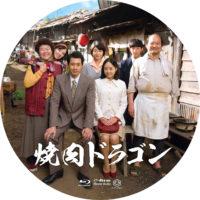 焼肉ドラゴン ラベル 01 Blu-ray