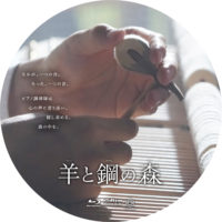 羊と鋼の森 ラベル 03 Blu-ray