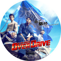 OVER DRIVE ラベル 01 Blu-ray